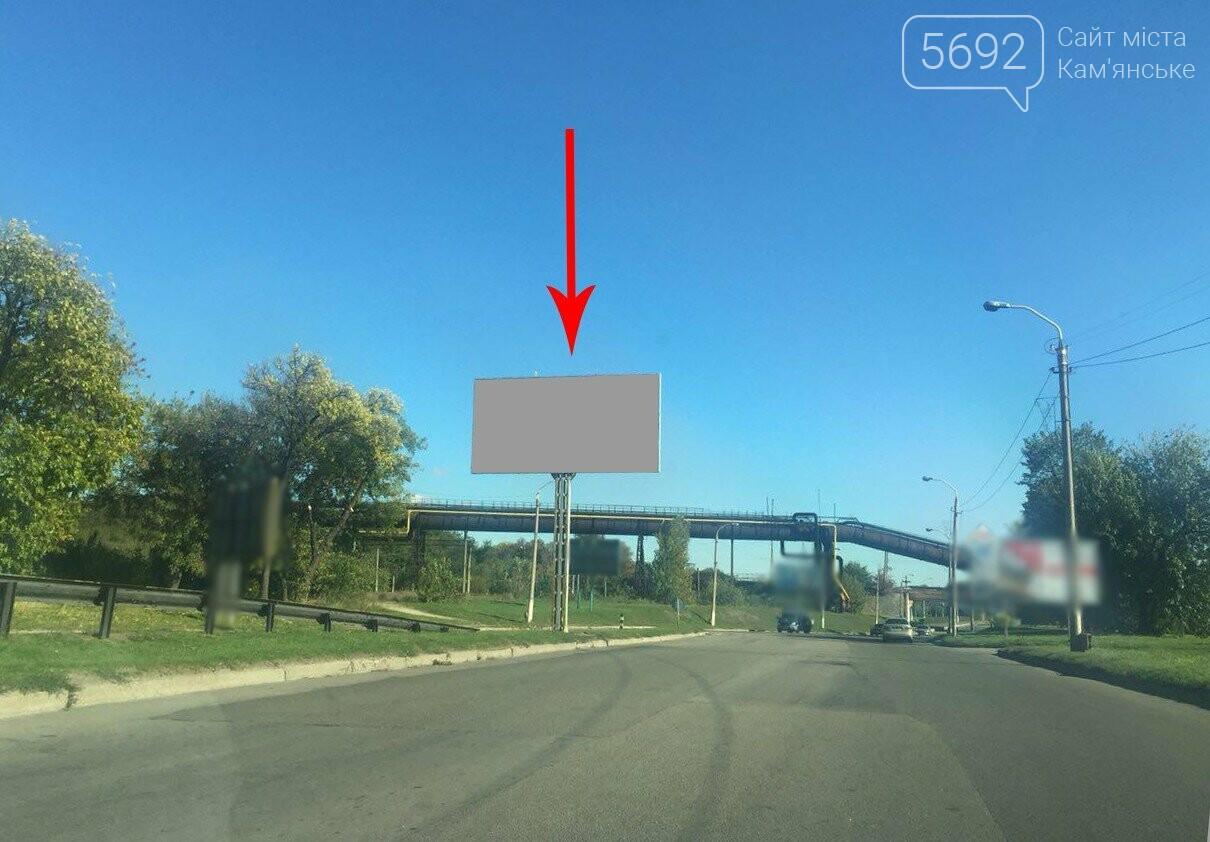 Реклама на билбордах в Каменском, фото-9