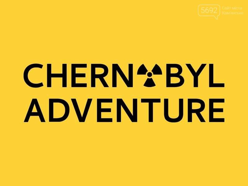 Безопасная и увлекательная экскурсия в Чернобыль, фото-1