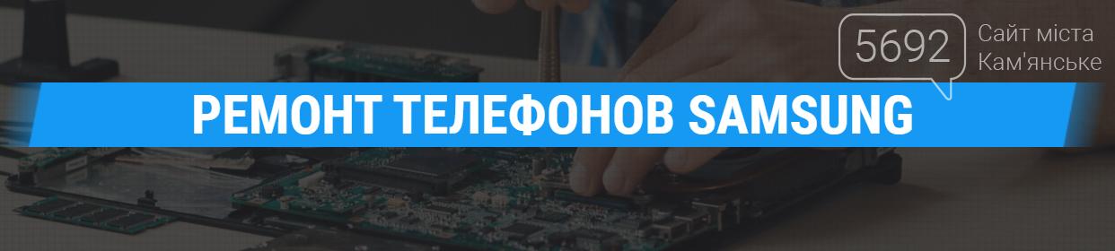 Где быстро отремонтировать телефон Samsung в Украине?, фото-1