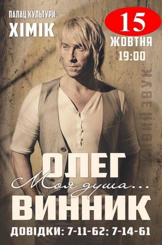 Купить билет на концерт винника дк химик большой театр правила продажи билетов