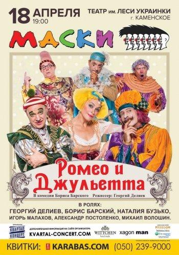 Афиша театра леся украинка днепродзержинск билеты в кино минск через интернет