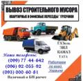 Вывоз строительного мусора, грузчики, доставка материалов Каменское и область