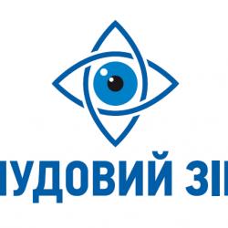 Логотип - Чудовий зір, сеть салонов оптики