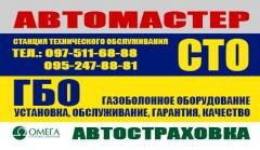 Автомастер, установка и ремонт ГБО, ремонт двигателя, ремонт кпп, кузовные работы, Каменское