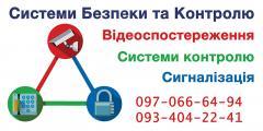 """Логотип - Компания """"DVS"""" (системы безопасности и контроля) Каменское"""