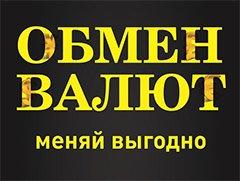 Логотип - Круглосуточный пункт обмена денег, обменник валюты, покупка и продажа всех валют