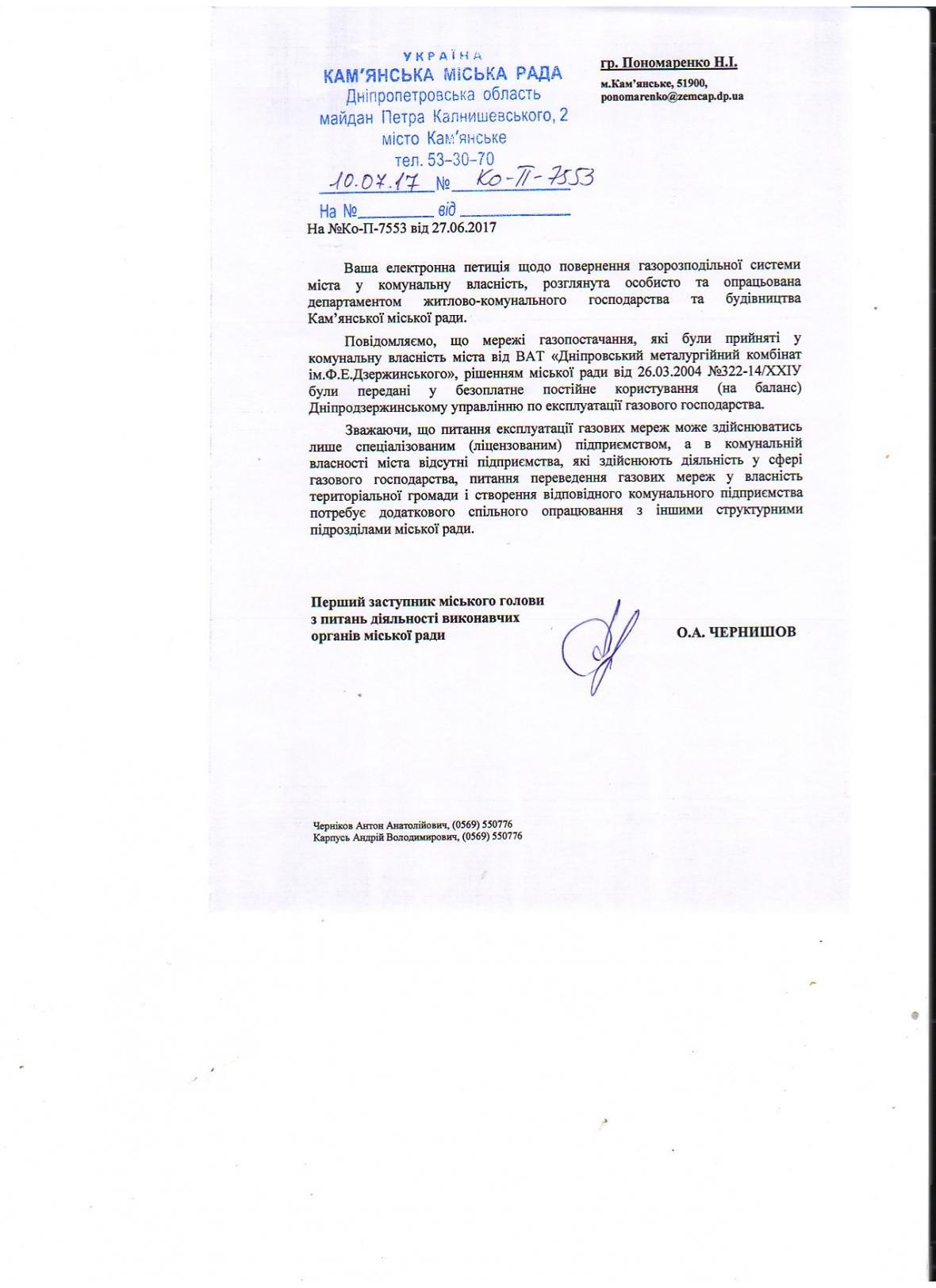 Каменчанам ответили на петицию о возврате газораспределительной системы города в коммунальную собственность, фото-1