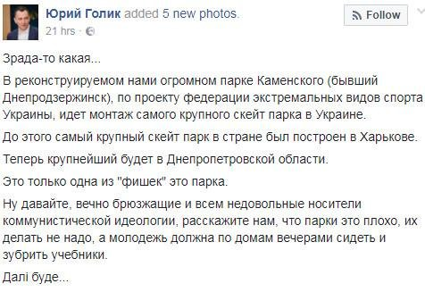 В Каменском появится крупнейший в Украине скейт-парк, фото-1