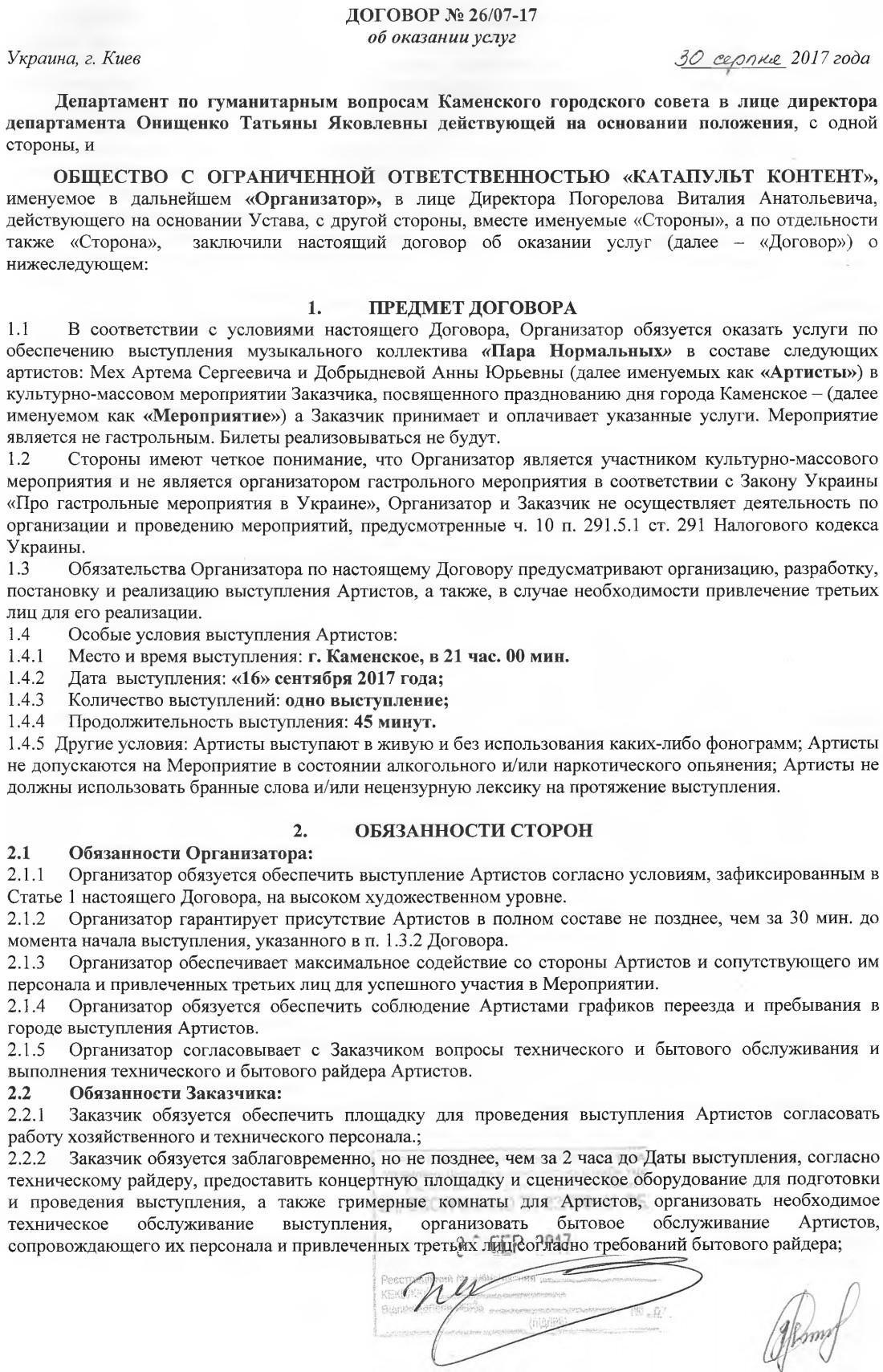 """За концерт """"Пара Нормальных""""  Каменское заплатит 137 тысяч гривен, фото-1"""