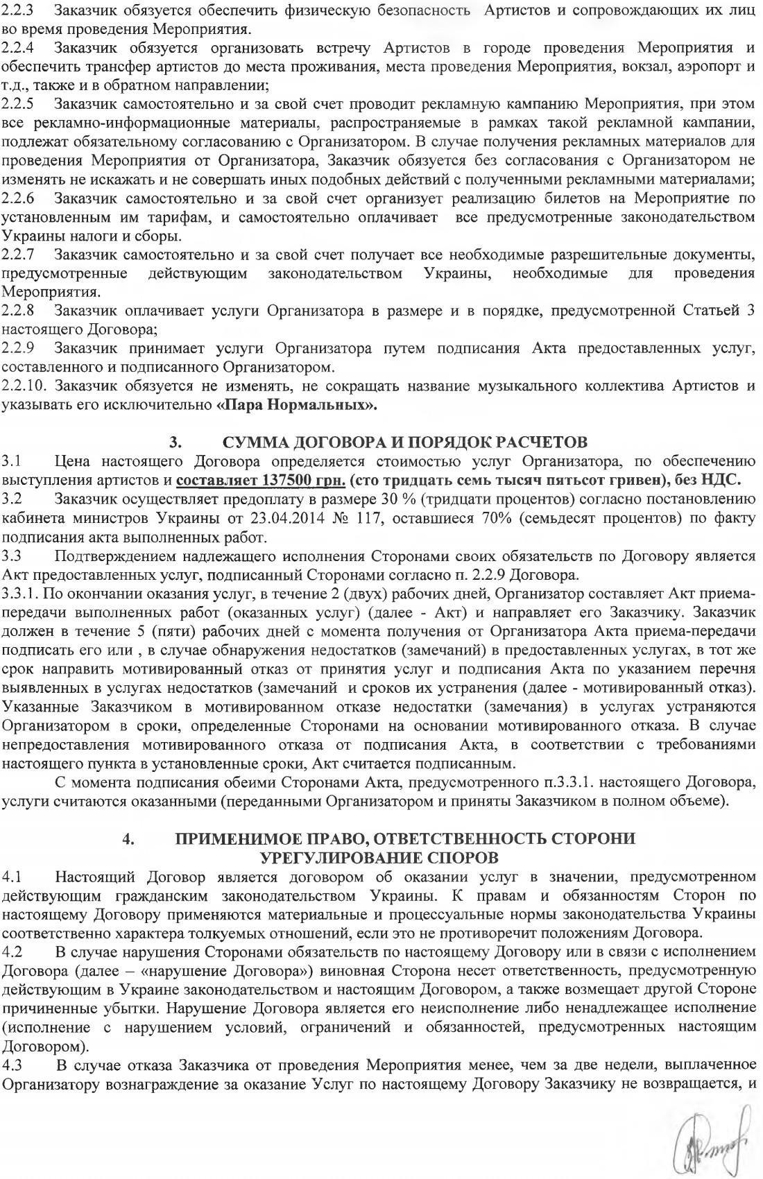 """За концерт """"Пара Нормальных""""  Каменское заплатит 137 тысяч гривен, фото-2"""