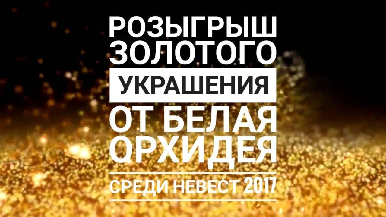 """Розыгрыш золотого украшения от свадебного салона """"Белая Орхидея"""", фото-1"""