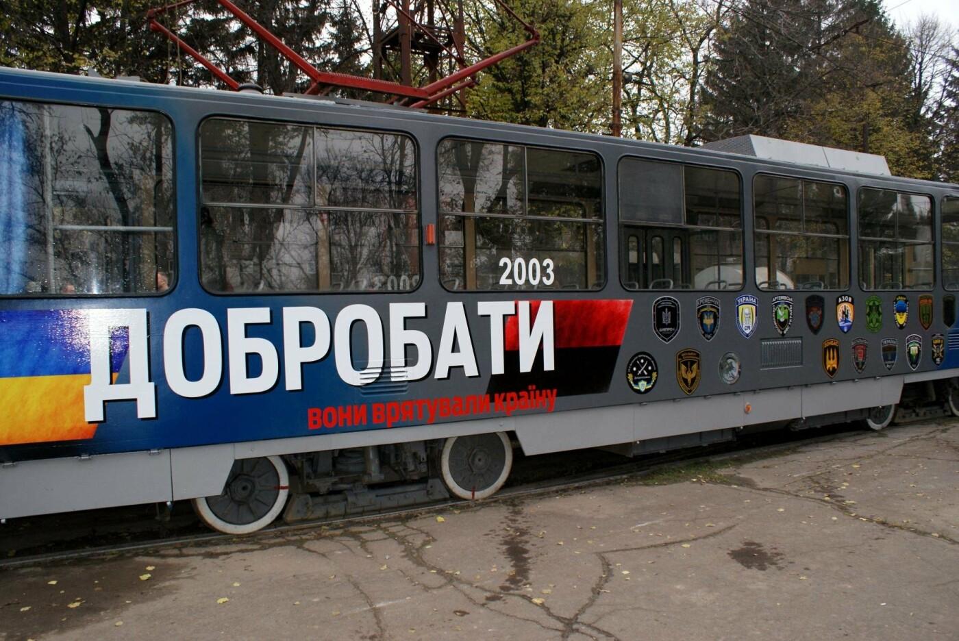 В Каменском появился патриотический трамвай, фото-4