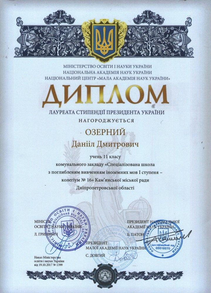 Школьник из Каменского стал стипендиатом Президента Украины, фото-3