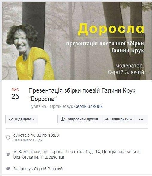 Каменчан приглашают на презентацию нового сборника Галины Крук, фото-1