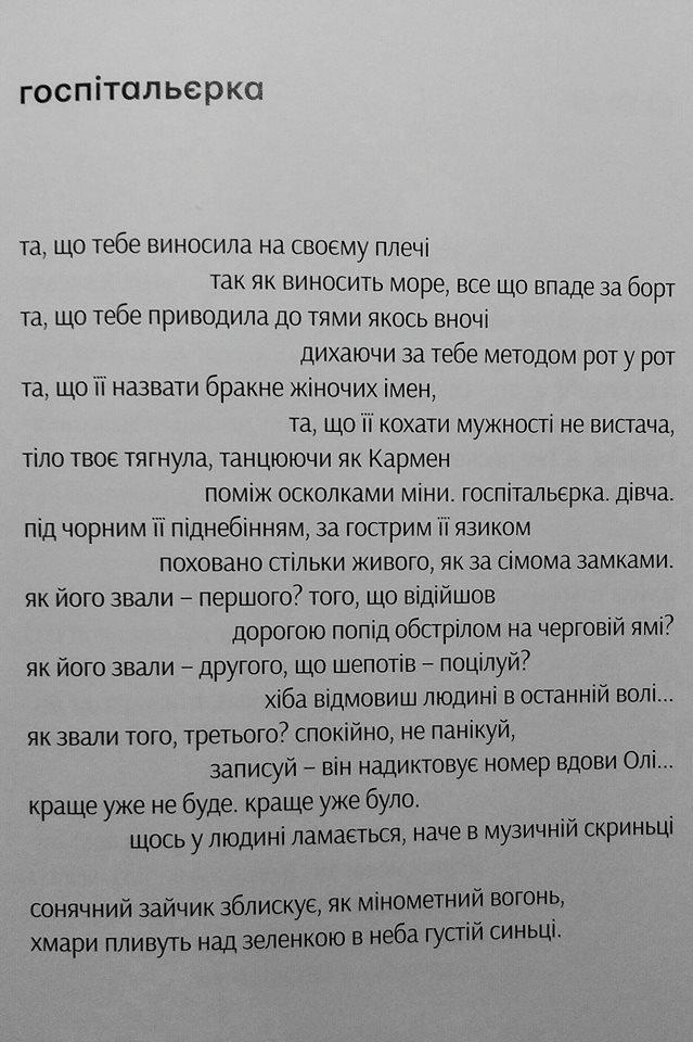 Каменчан приглашают на презентацию нового сборника Галины Крук, фото-3