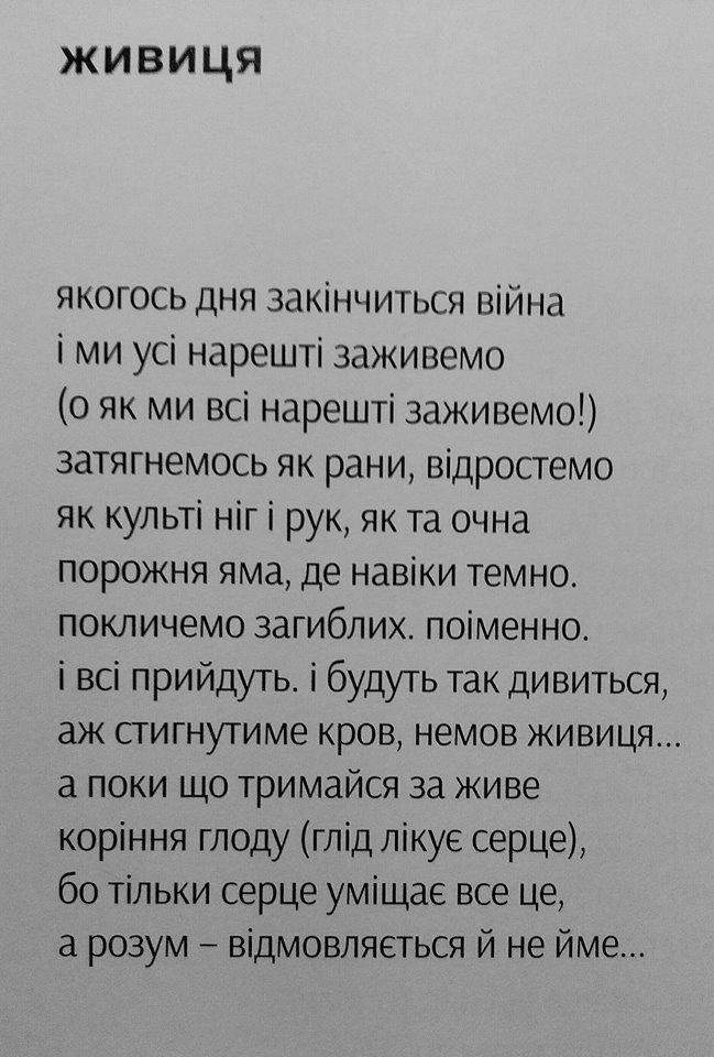 Каменчан приглашают на презентацию нового сборника Галины Крук, фото-2