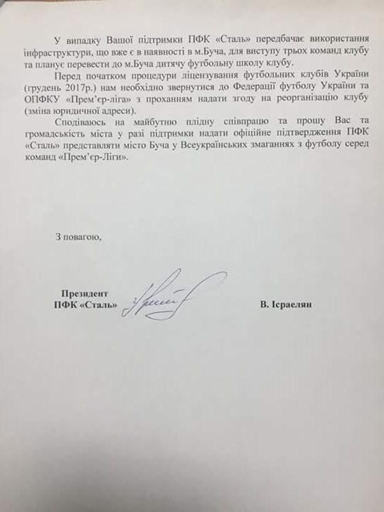 """Каменская """"Сталь"""" хочет представлять Бучу, фото-2"""