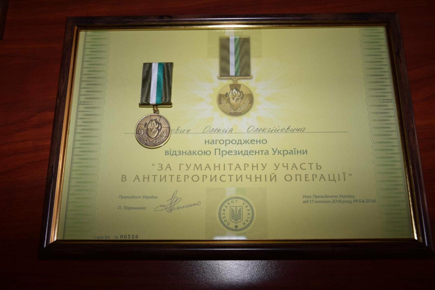 В Каменском вручали награды от президента, фото-2