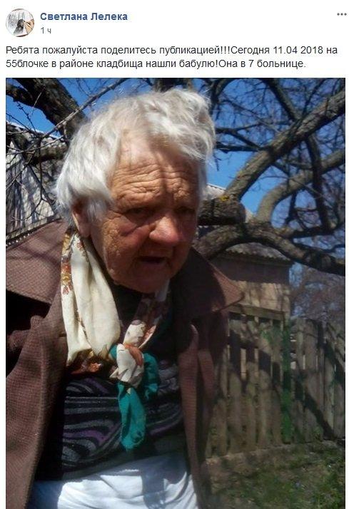 Потерялась на кладбище: в Каменском разыскивают родственников пожилой женщины (ДОПОЛНЕНО), фото-1