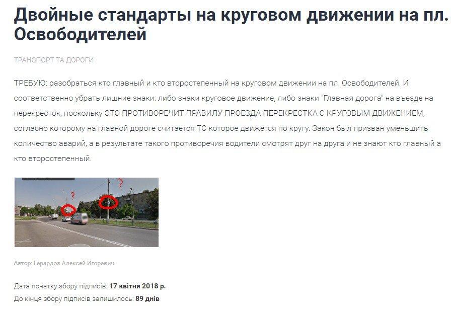 Кто главней: каменчане просят власти города разобраться с дорожными знаками на Авроре, фото-1