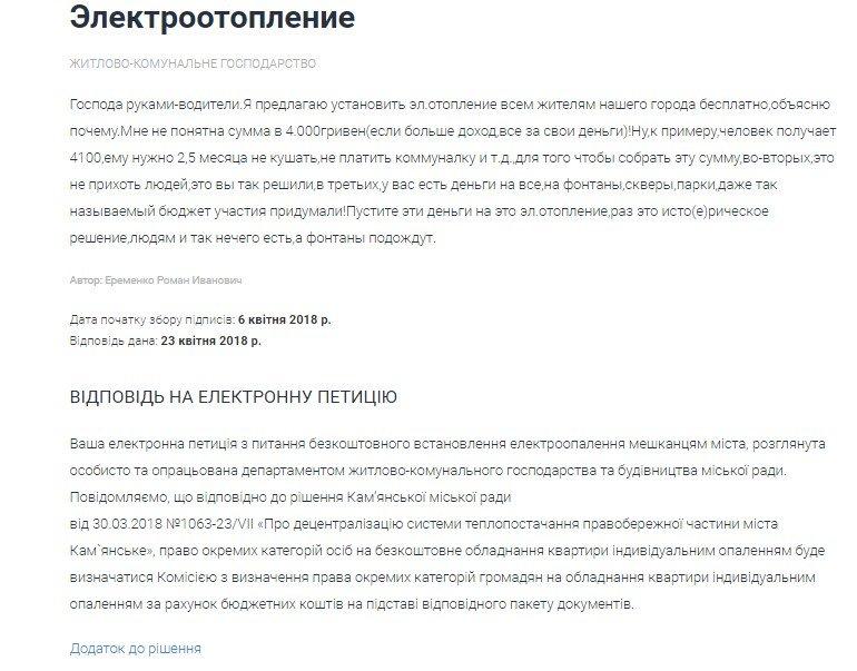Бесплатно, но не всем: власти Каменского ответили на петицию об электроотоплении, фото-1
