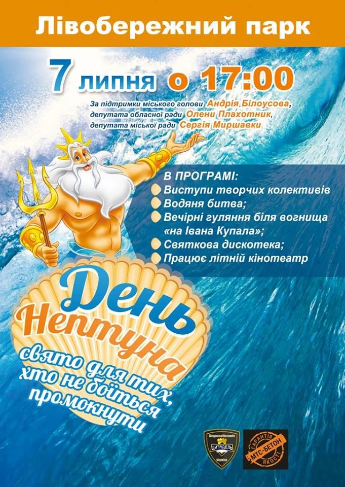 В Каменское придет Нептун: праздник для детей и взрослых, фото-1