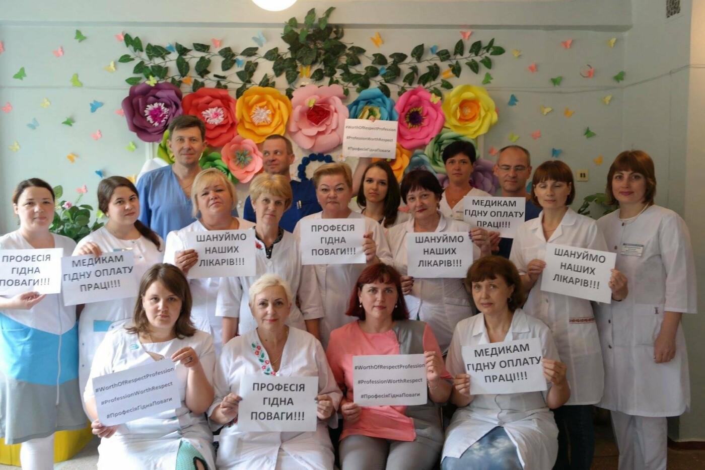«Профессия достойна уважения»: врачи Каменского требуют улучшить финансирование медицины, фото-2