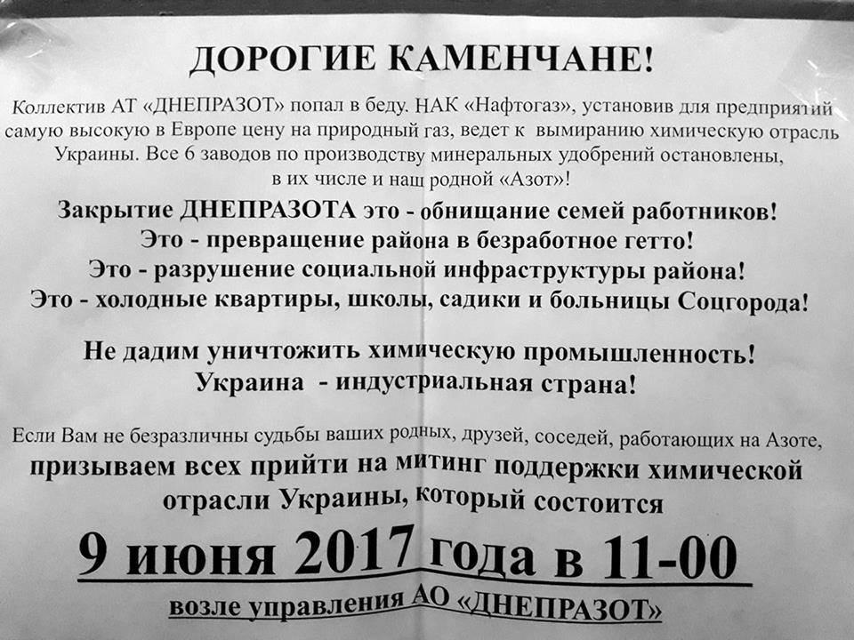 Заводчане Каменского восстанут против остановки «ДнепрАзот», фото-1
