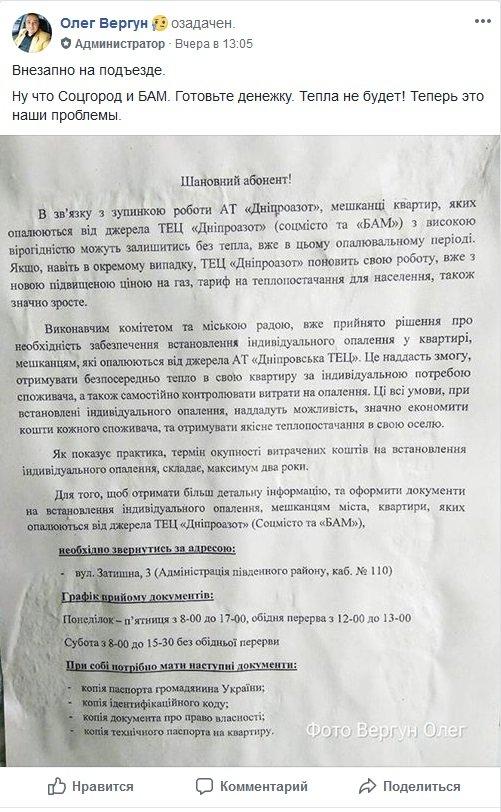 В Каменском экстренно решают вопрос обеспечения теплом БАМа и Соцгорода, фото-1