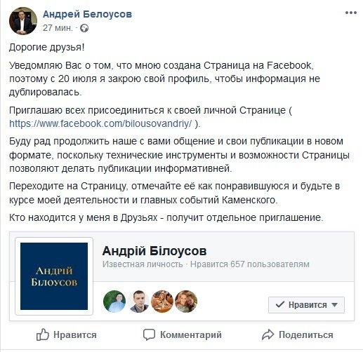 Мэр Каменского закрывает свой профиль на Facebook, фото-1