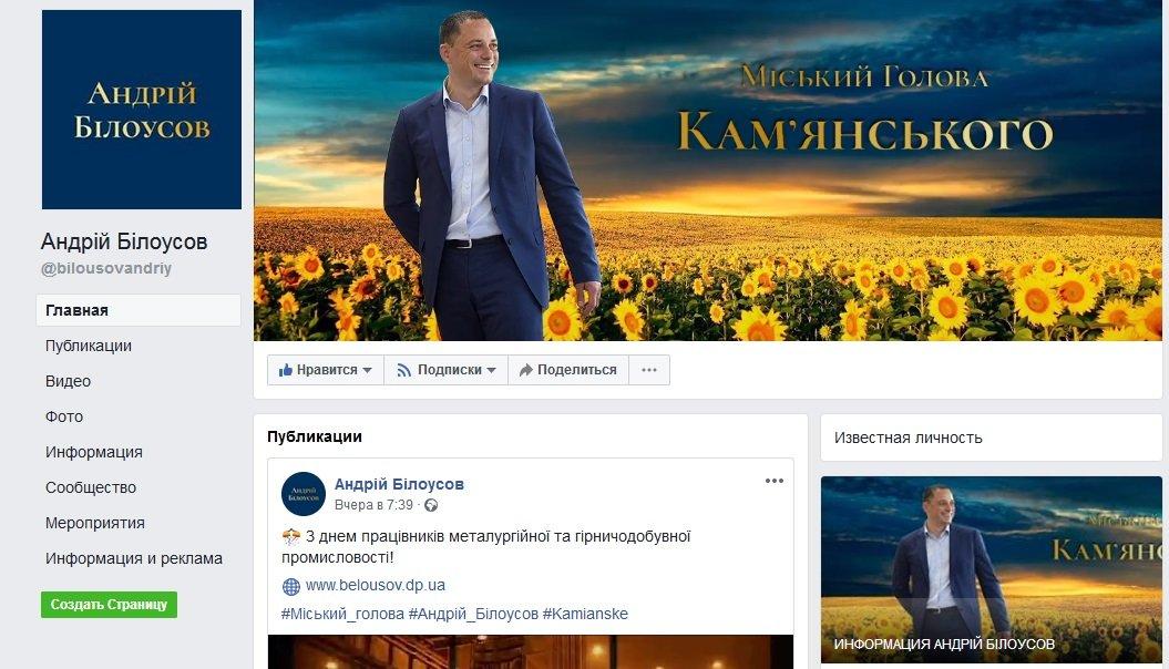 Мэр Каменского закрывает свой профиль на Facebook, фото-2