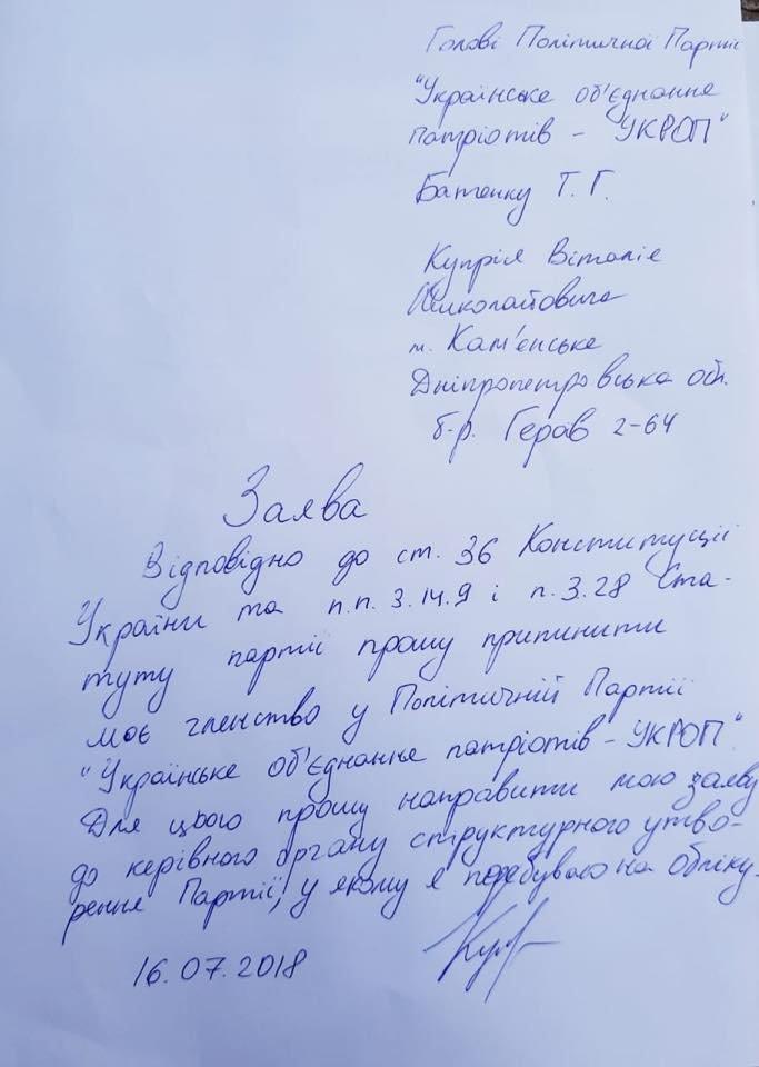 Народный депутат из Каменского метит в кресло президента, фото-1