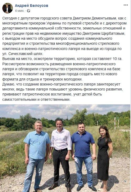 Каменчане смогут пострелять: мэр анонсировал строительство стрелкового комплекса, фото-1