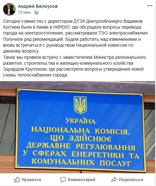 В Киеве рассматривали новую схему теплоснабжения Каменского, фото-1