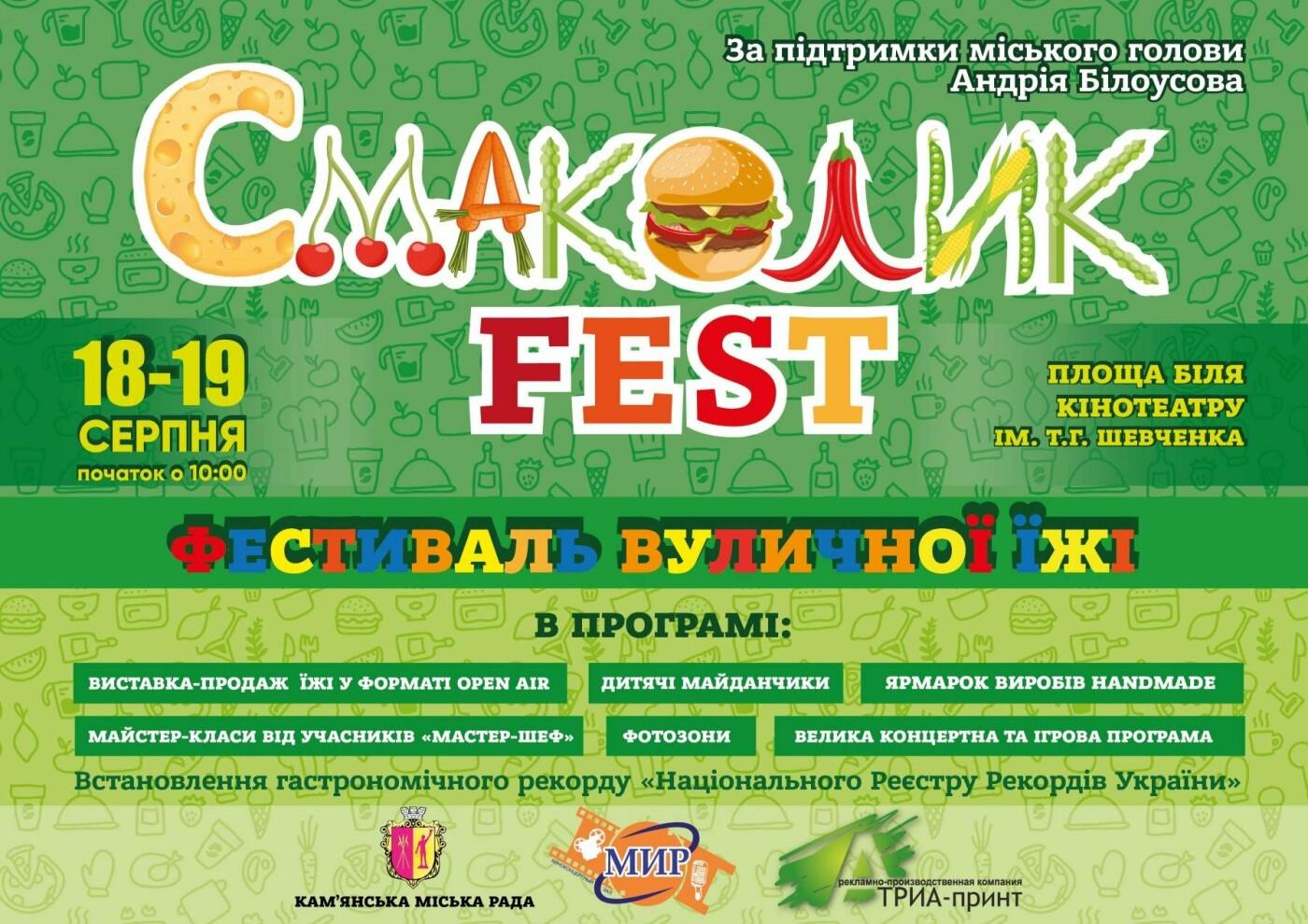 Первый «Cмаколик - fest»: в Каменском будет вкусно, фото-1