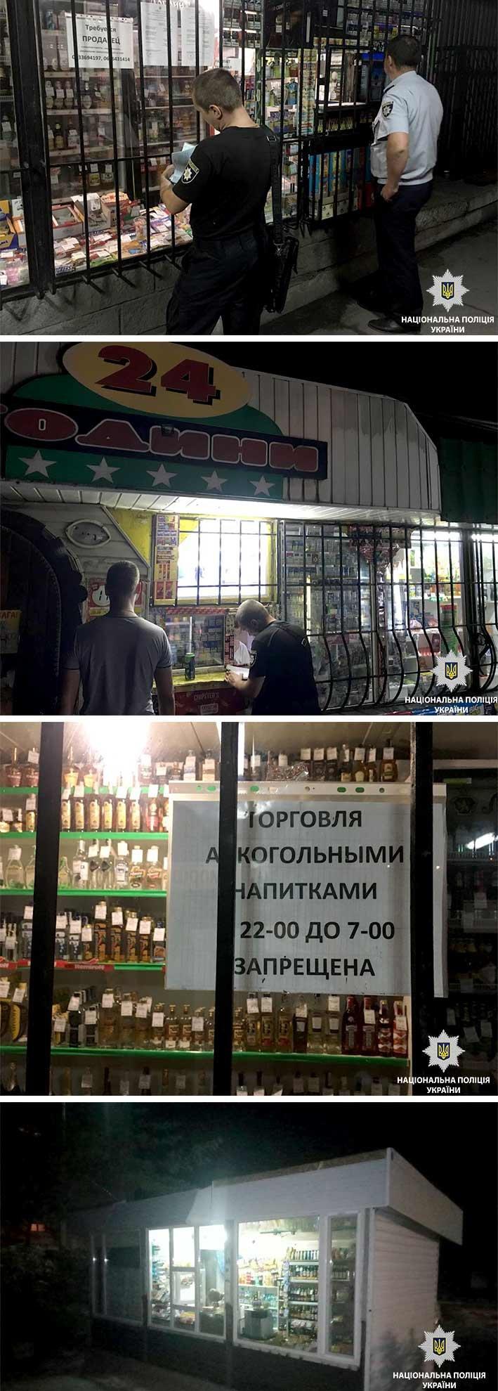 Ночью ни капли спиртного: в Каменском полицейские продолжают проверять торговцев, фото-1