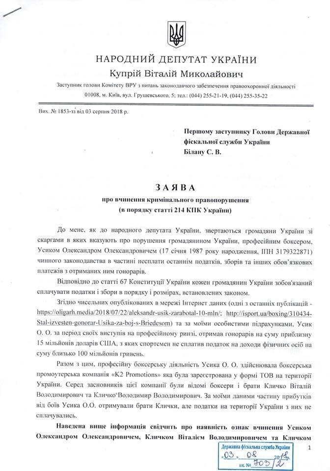 """Нардеп из Каменского вслед за Усиком """"наехал"""" на братьев Кличко, фото-1"""
