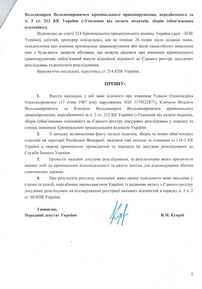 """Нардеп из Каменского вслед за Усиком """"наехал"""" на братьев Кличко, фото-2"""