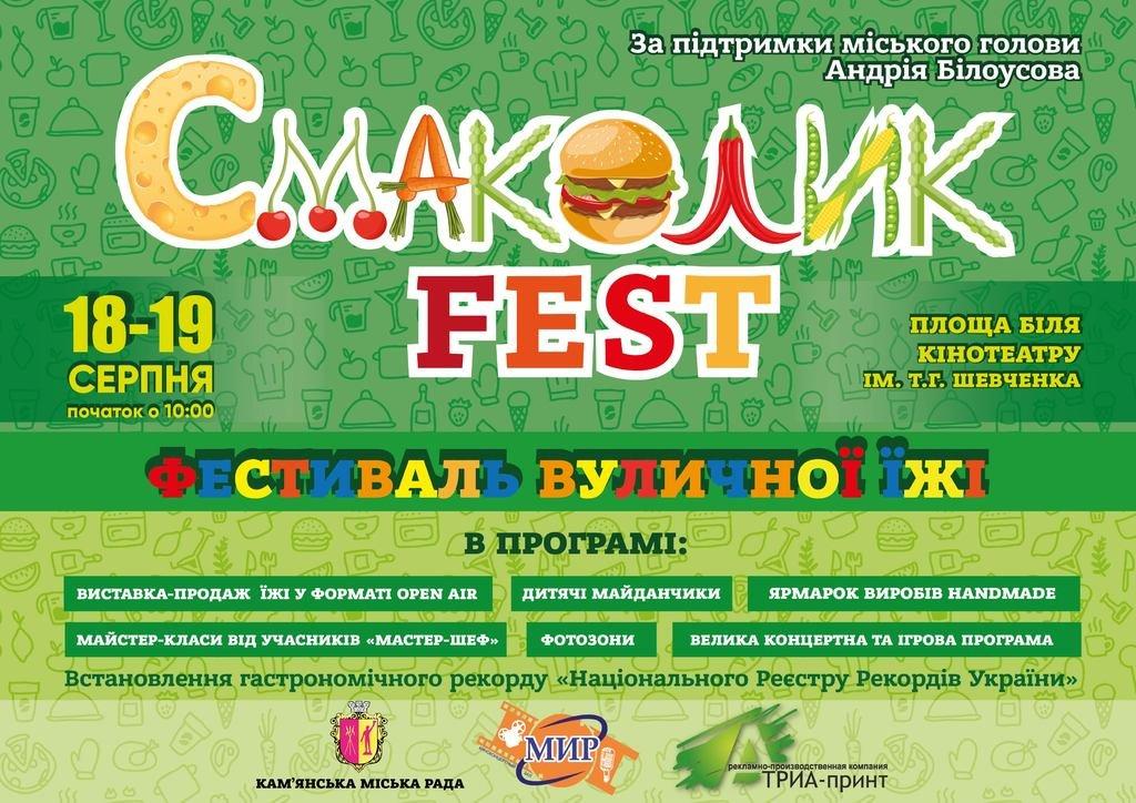 Любителям вкусностей: В Каменском пройдет «Cмаколик – fest», фото-1