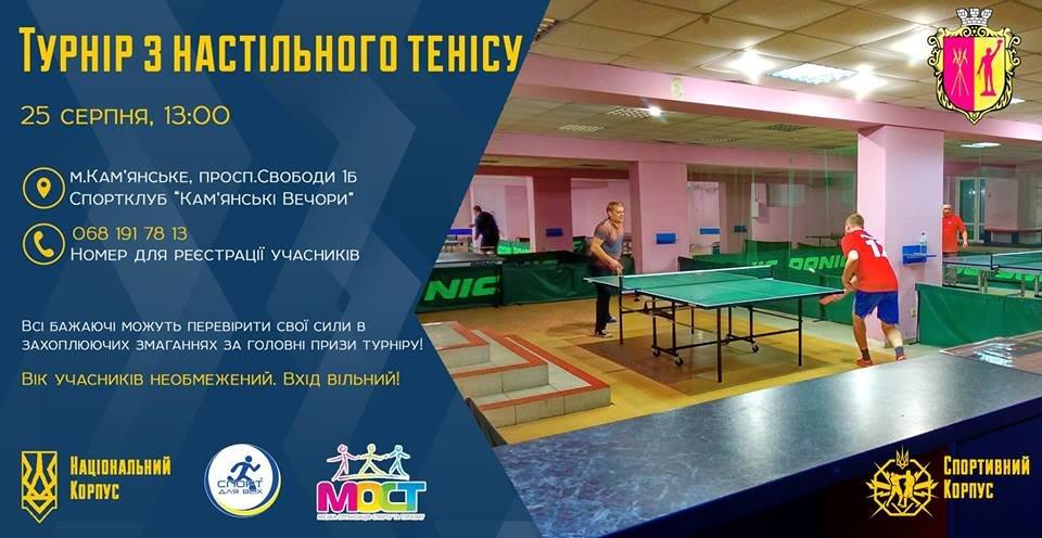 Каменчан приглашают на турнир по настольному теннису, фото-1