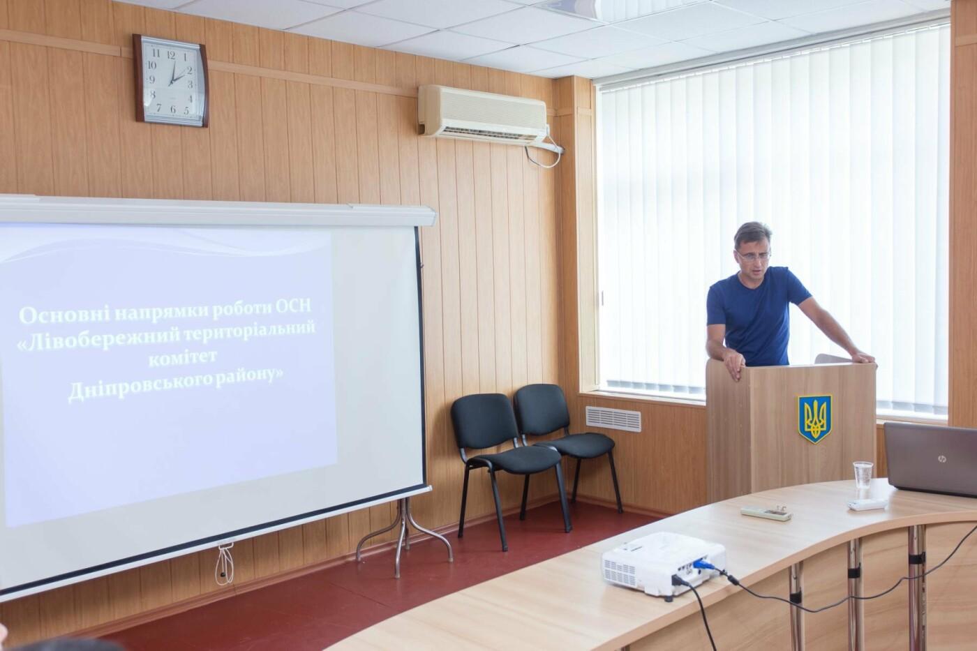 Итоги работы и планы: в Каменском заседали главы органов самоорганизации населения Днепровского района, фото-1