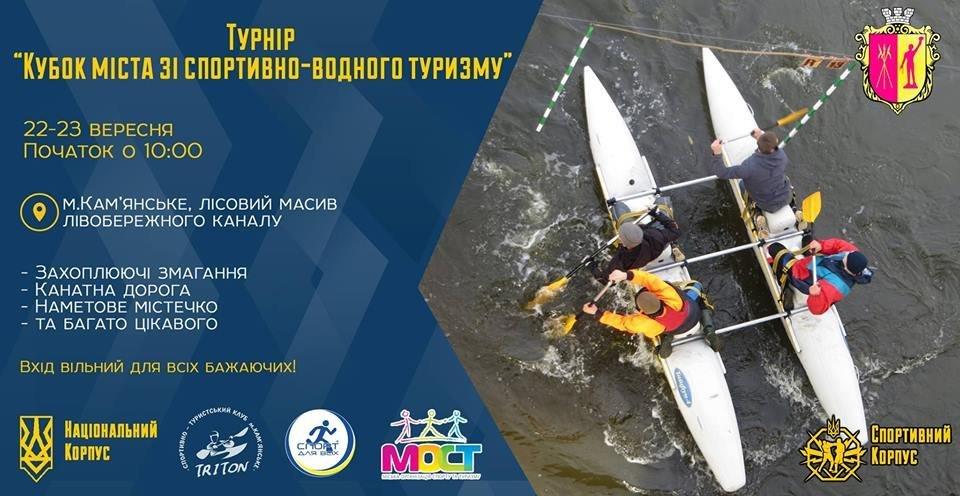 В Каменском пройдет турнир по спортивно-водному туризму, фото-1