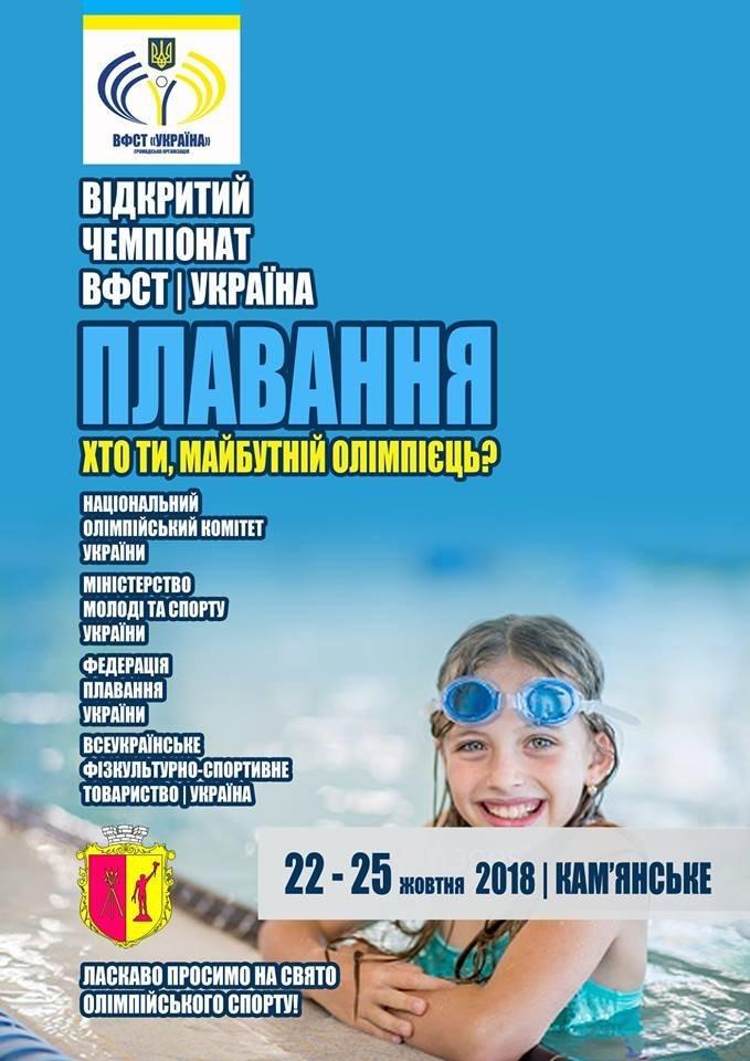 «Кто ты, будущий олимпиец?»: в Каменском пройдет чемпионат по плаванию , фото-1