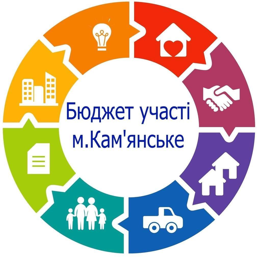 Бюджет участия: в Каменском ищут модераторов проекта, фото-1