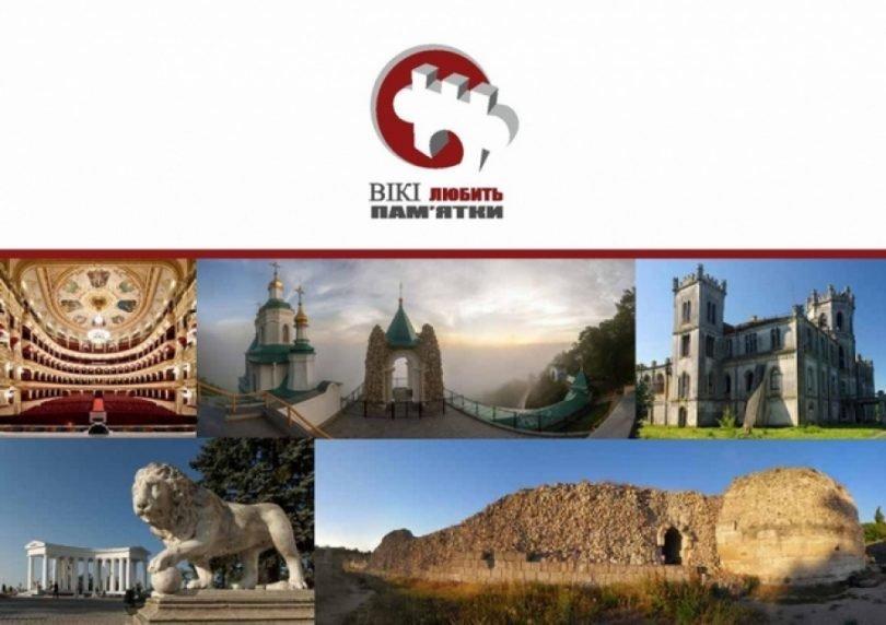 «Вики любит памятки»: каменчан приглашают принять участие в фотоконкурсе, фото-1