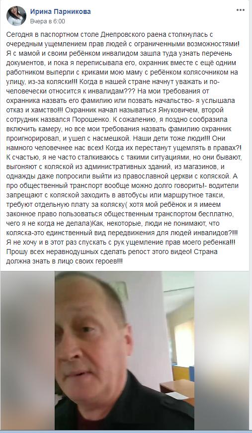 Назвались Януковичем и Порошенко: охранники паспортного стола в Каменском выставили на улицу ребенка-колясочника, фото-1