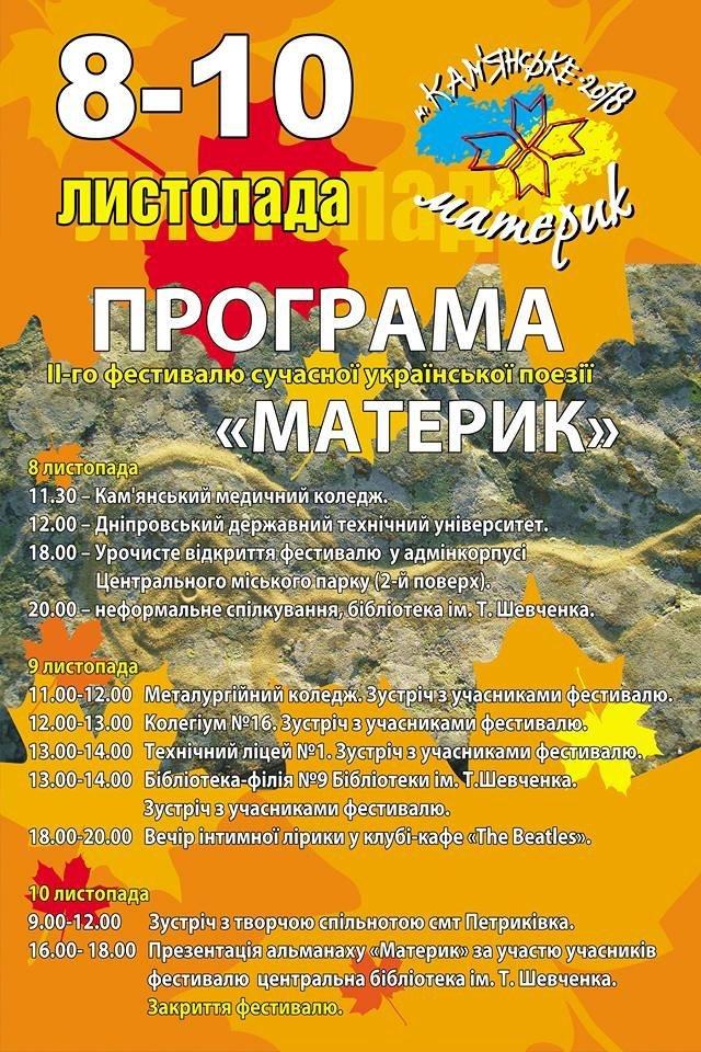 Каменское на три дня превратится в центр украинской поэзии, фото-1