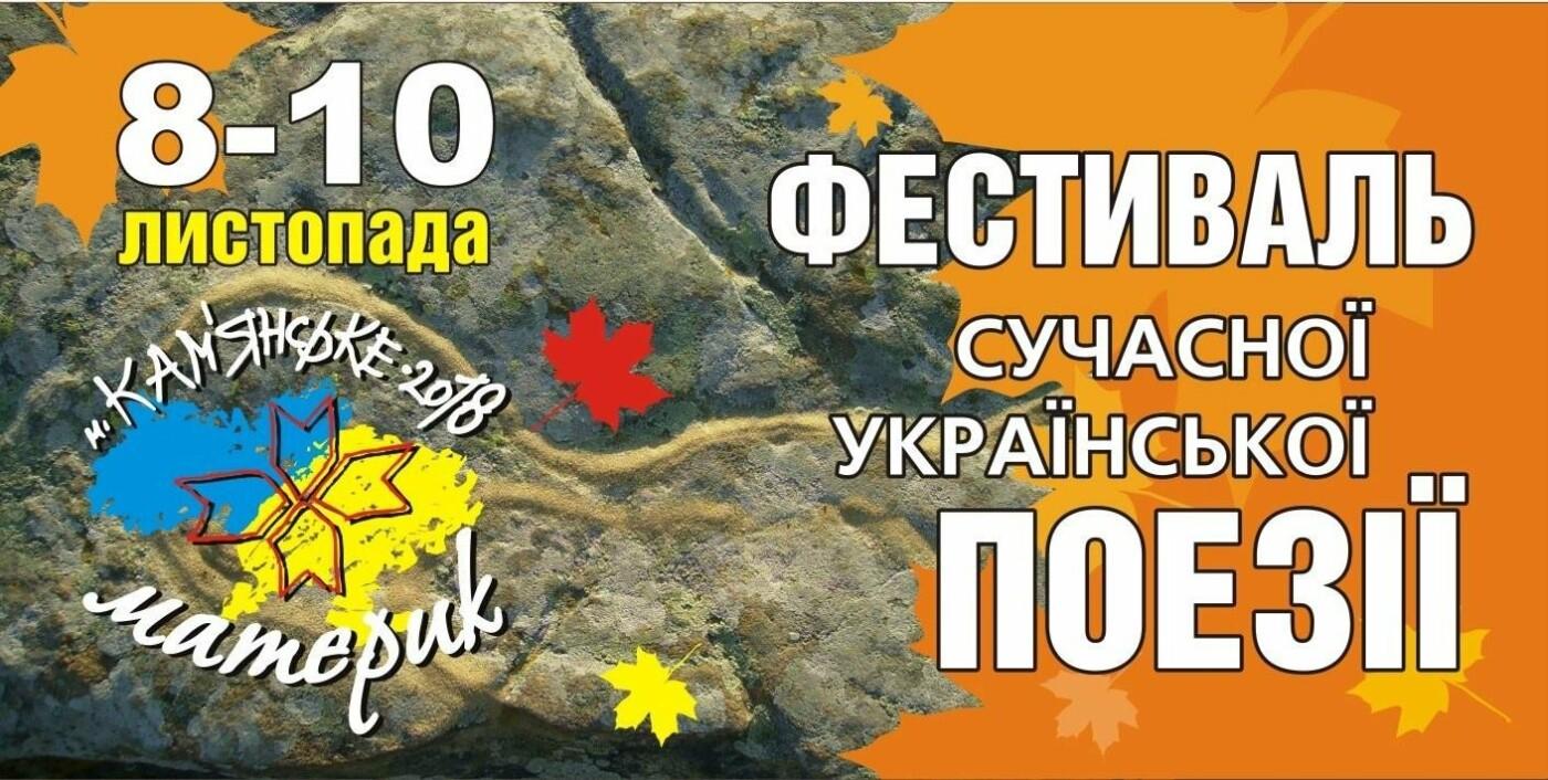 Каменское на три дня превратится в центр украинской поэзии, фото-2