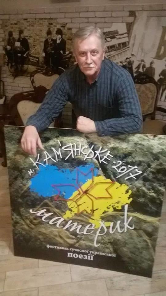Каменское на три дня превратится в центр украинской поэзии, фото-3