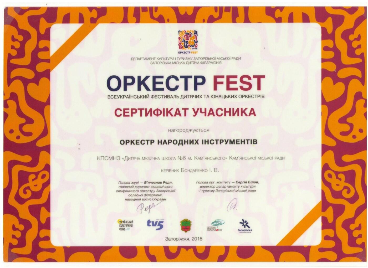 Юные музыканты из Каменского успешно выступили на всеукраинском фестивале, фото-1